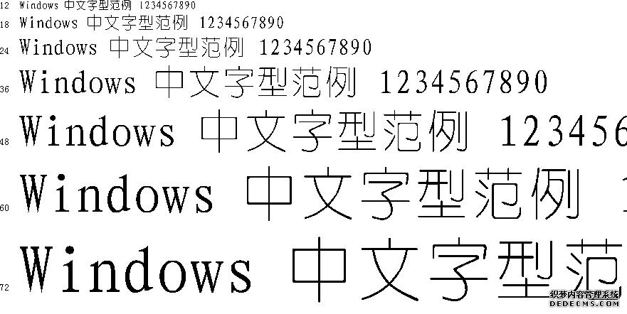 四通利方细圆体字体