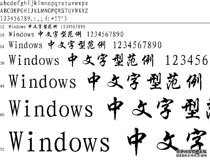 四通利方行楷体更新字体