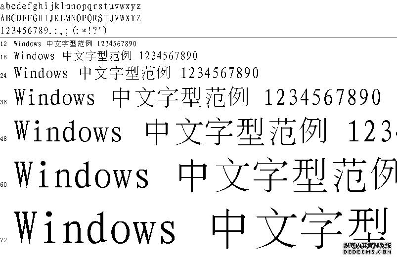 四通利方秀丽体字体