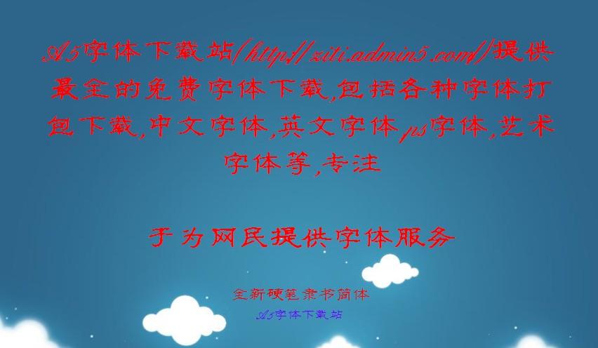 全新硬笔隶书简体字体