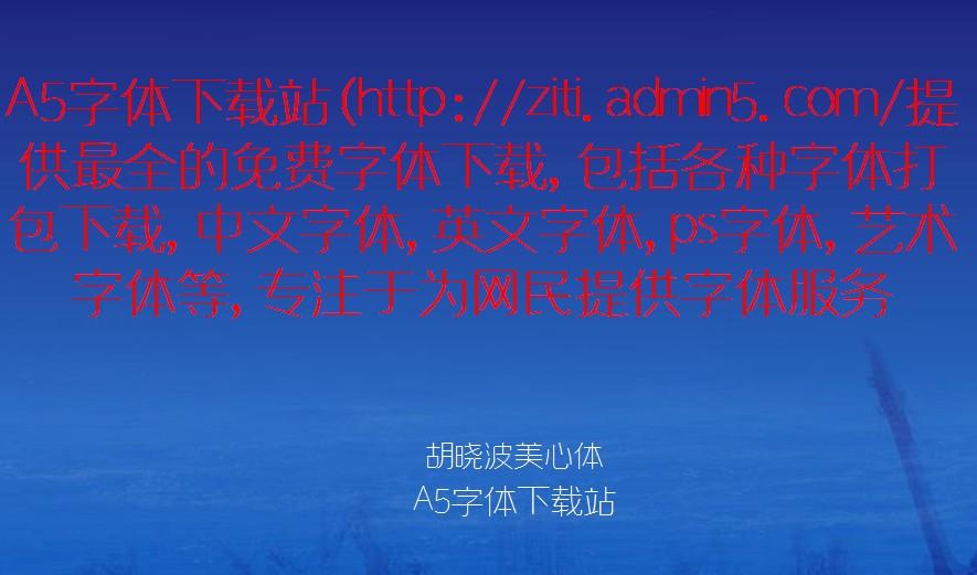 胡晓波美心体字体