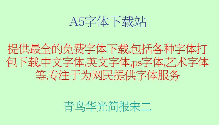 青鸟华光简报宋二字体