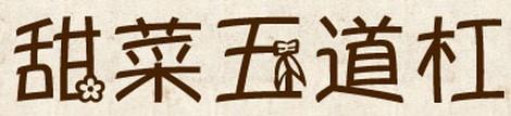甜菜五道杠字体