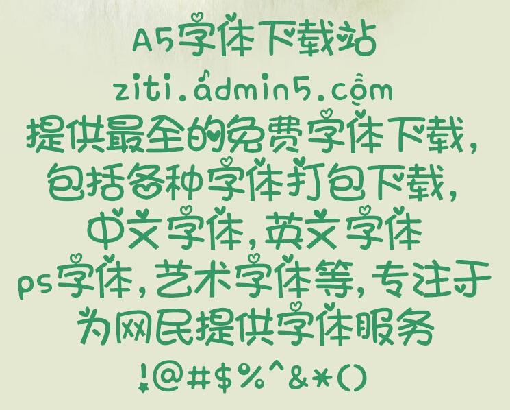 安娜一号字体
