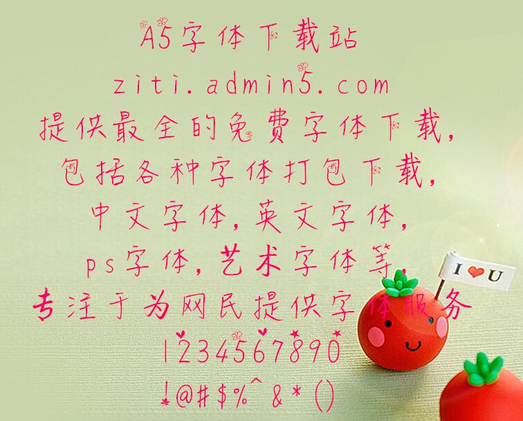 华康秀风体字体