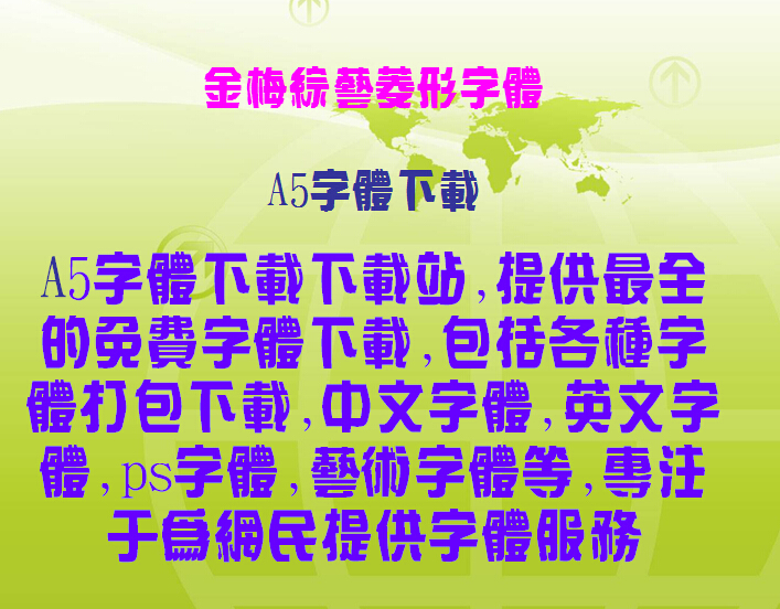 金梅综艺菱形字体
