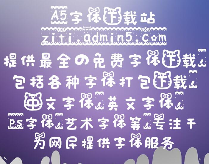 梦露喵小仙饼干字体