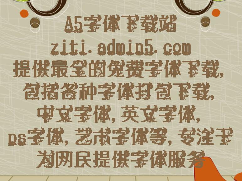 纠缠中文字体