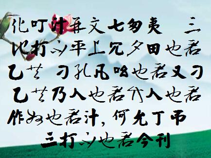 金梅中国书法1字体