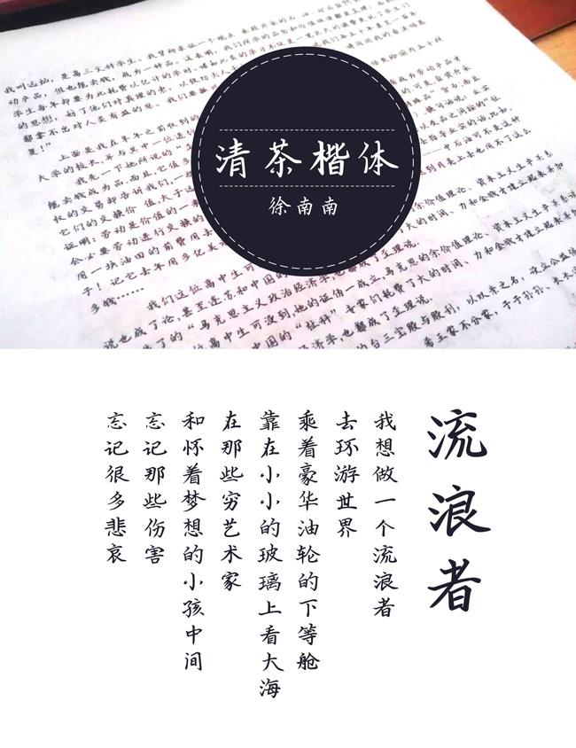 徐南南清茶楷体字体