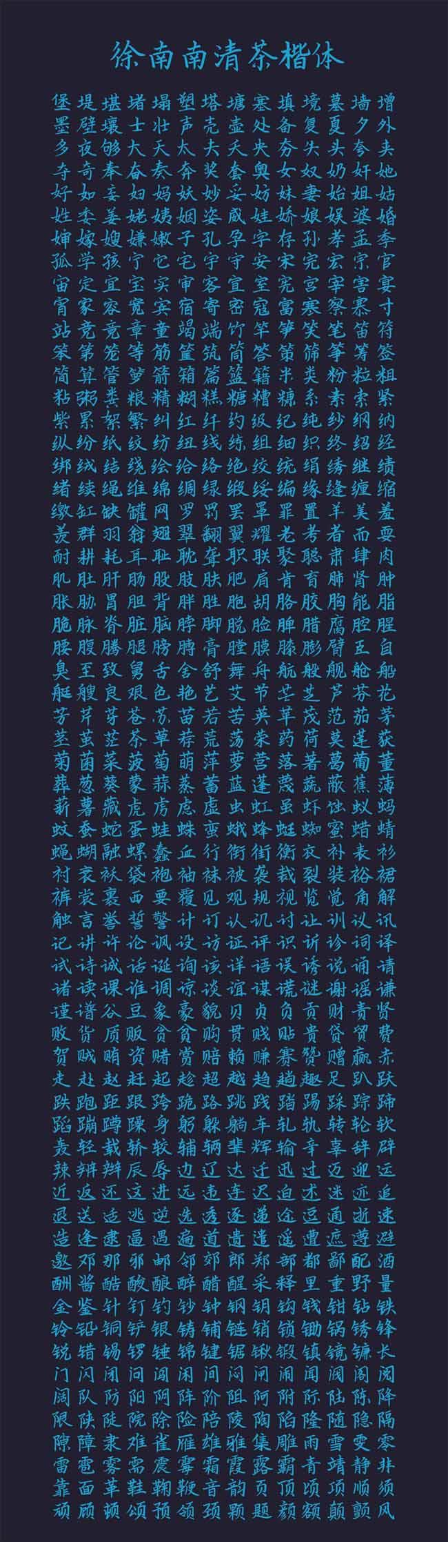 徐南南清茶楷体字体预览图