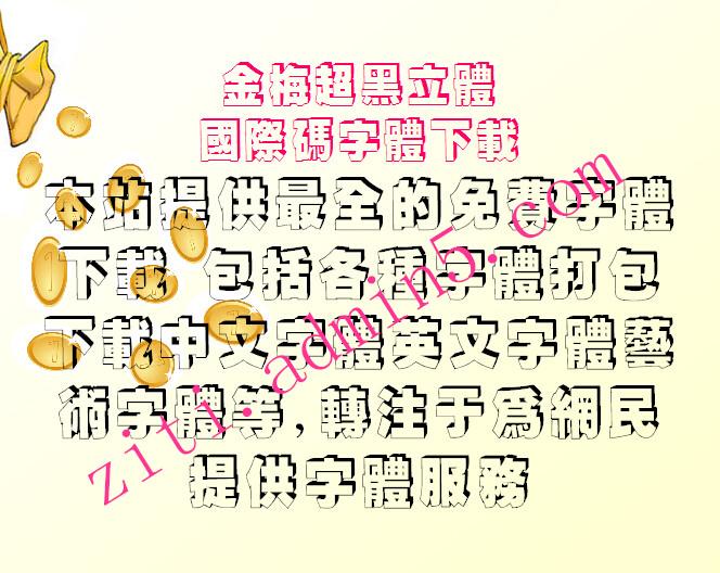 金梅超黑立体国际码字体