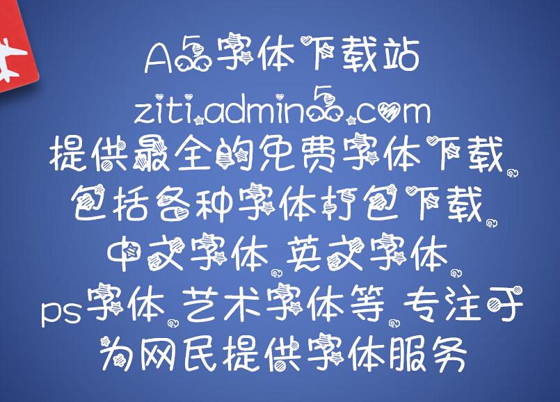 阿六撒比女神是美人字体