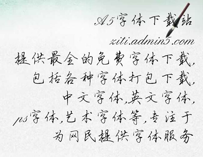英章行书字体预览图