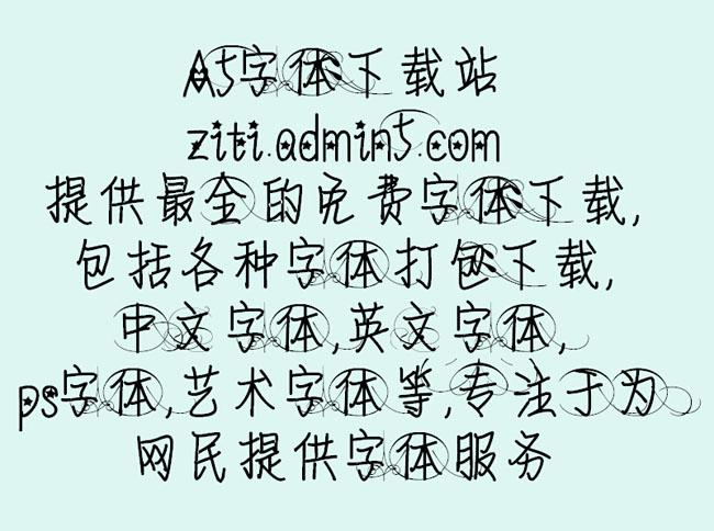 嵐恋爱情书体字体