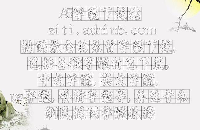 金梅张锴九宫空心字体