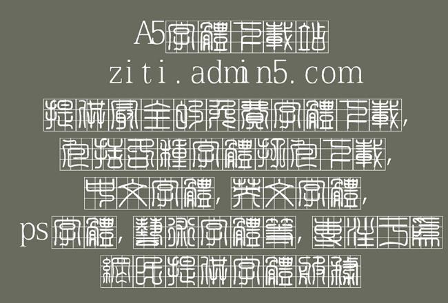 金梅印篆九宫实心字体