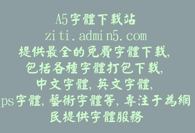 金梅新毛筆顏楷字体