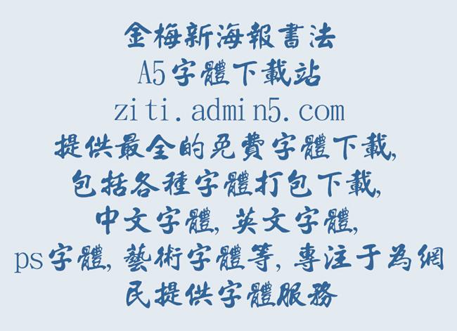 金梅新海報書法字体