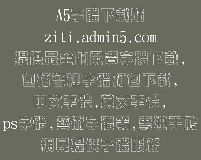 金梅综艺空心国际码字体