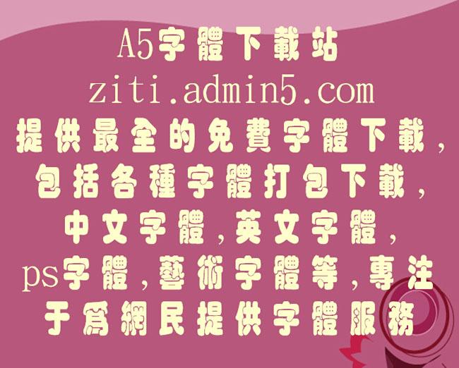 金梅重叠圆国际码字体
