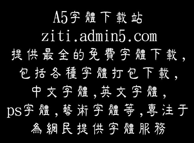 金梅中隶原体国际码字体