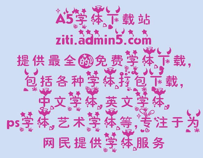 九月金色萌字体预览图