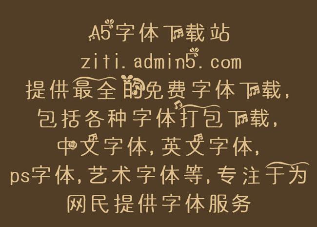 清平调字体