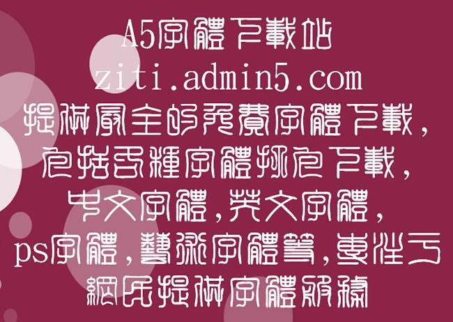 金梅印篆字国际码字体预览图