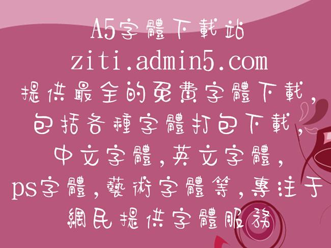 金梅中豆豆字国际码字体