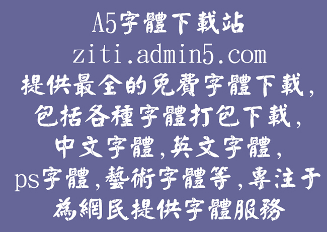 金梅颜楷破裂国际码字体