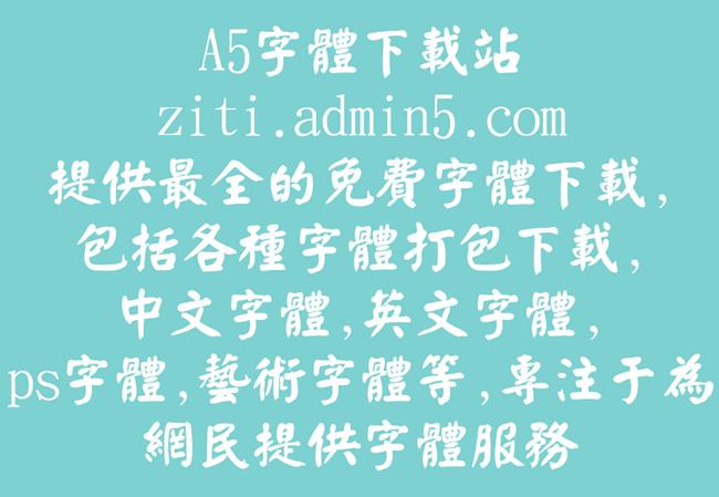 金梅新颜楷国际码字体预览图