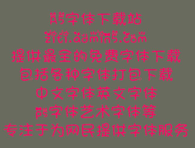 兔耳文泉驿微米黑字体