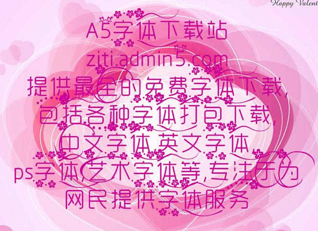 曲终人散字体预览图