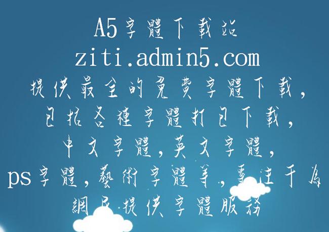 金梅新草楷国际码字体