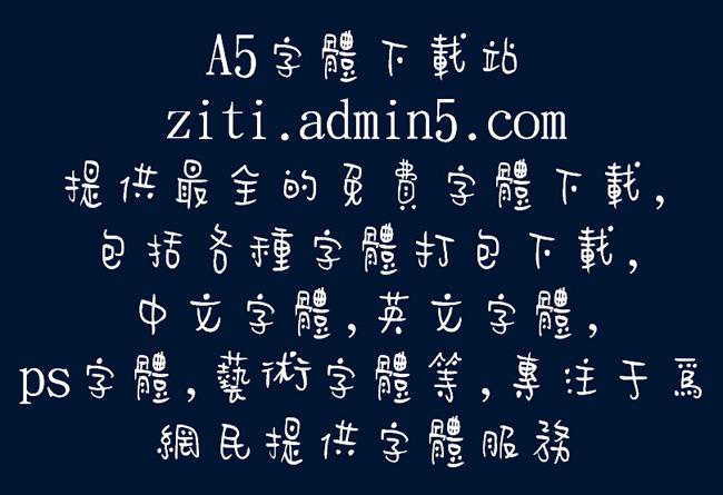 金梅小豆豆字国际码字体预览图