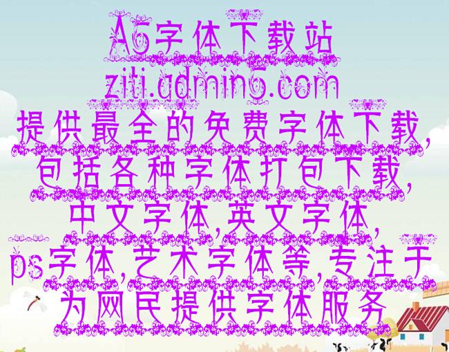 女神爱人守护是最永久的回答字体预览图