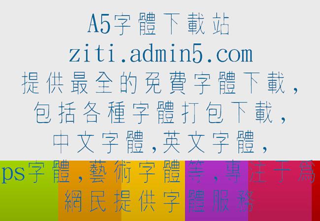 金梅细黑圆体国际码字体预览图
