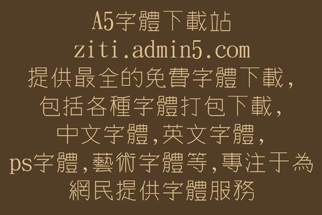金梅歪体美工国际码字体