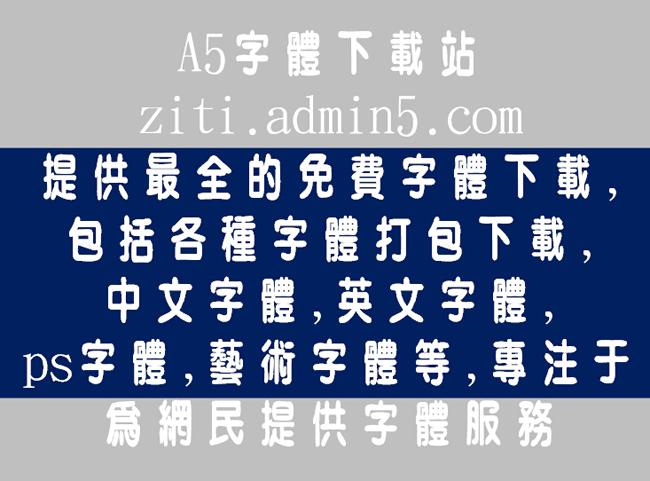 金梅特圆原体国际码字体预览图