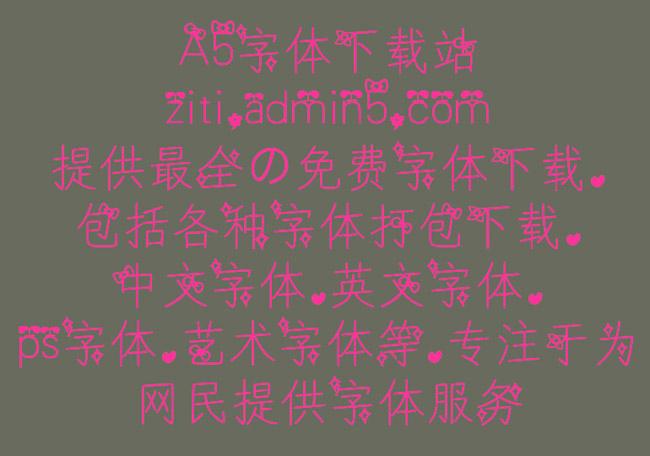 失忆蝴蝶结字体预览图