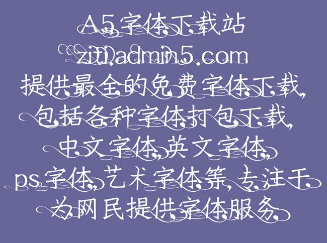 阿未央心缭乱字体预览图