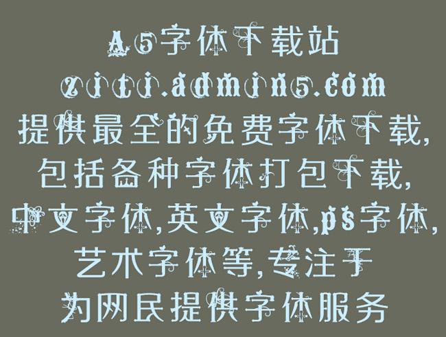 千年老妖难自弃字体
