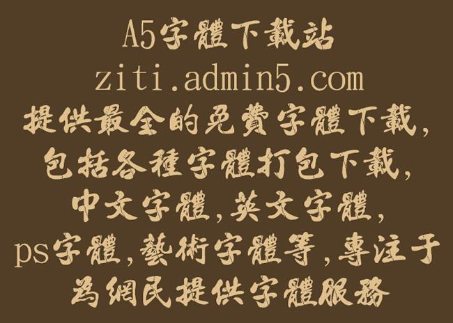 金梅书法破裂国际码字体
