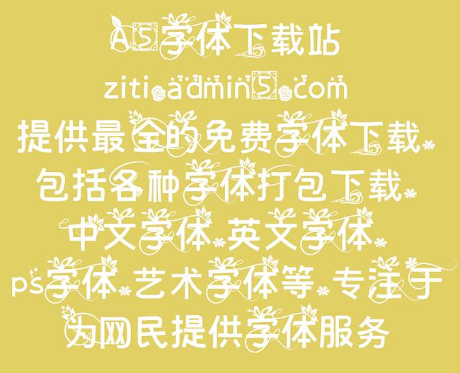 恬夕恋夕字体预览图