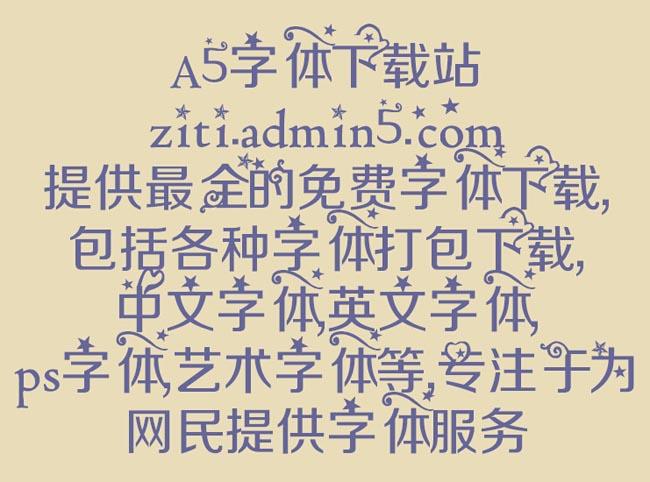 阿西虹之间字体