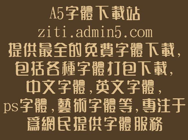 金梅美术美工国际码字体