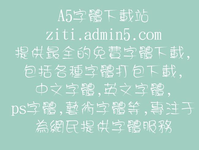 金梅美眉美工国际码字体