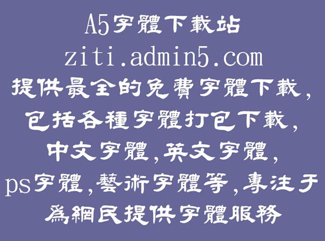 金梅毛隶书国际码字体预览图