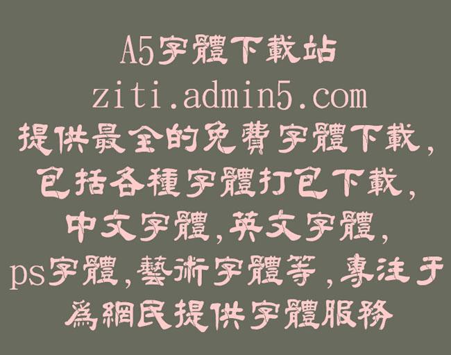 金梅毛隶破裂国际码字体预览图